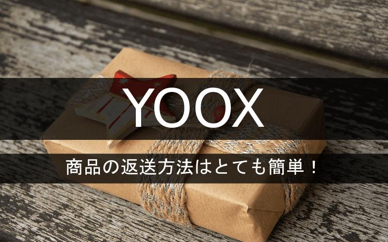 YOOXの商品の返送方法はとても簡単