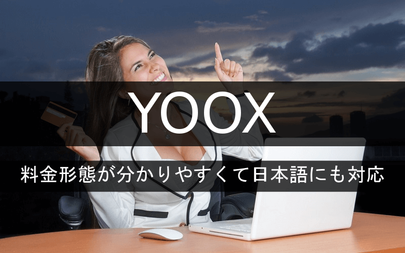 YOOXは料金形態が分かりやすくて日本語にも対応