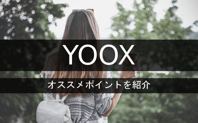 YOOXのオススメポイントを紹介
