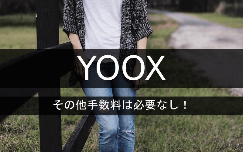 YOOXは手数料を支払う必要なし