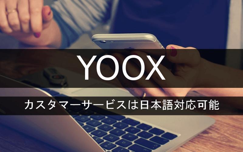 YOOXのカスタマーサービスは日本語対応可能