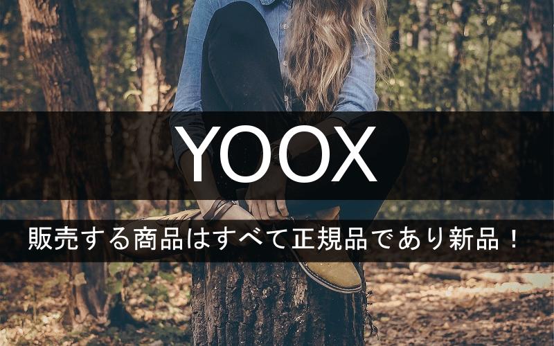 YOOXの販売する商品は全て正規品で新品