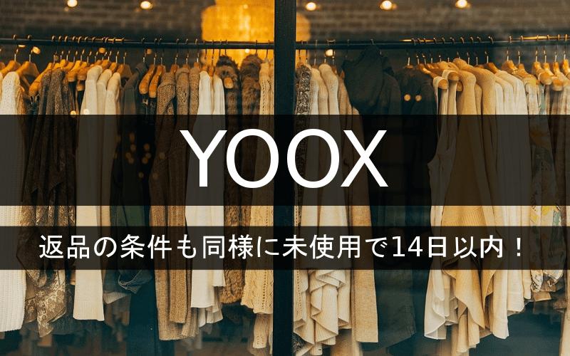 YOOXの返品の条件も同様に未使用で14日以内