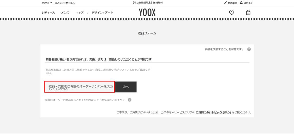 YOOX返品・返金・交換手順3