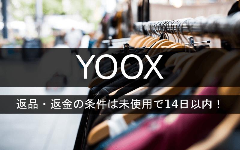 YOOXの返品・返金の条件は未使用で14日以内