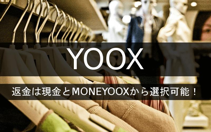 YOOXの返金は現金とMONEYOOXから選択可能