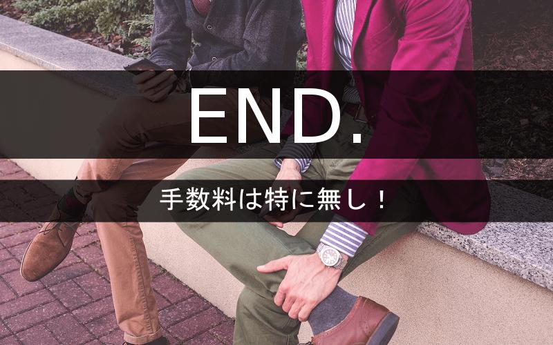 END.は手数料特に無し