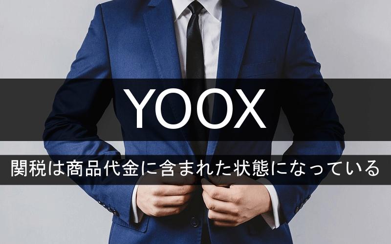 YOOXの関税は商品代金に含まれた状態になっている