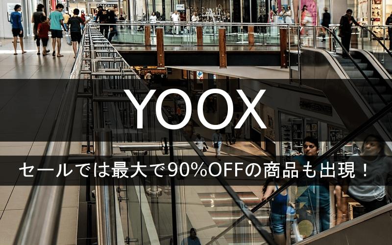 YOOXのセールでは最大で90%OFFの商品も出現