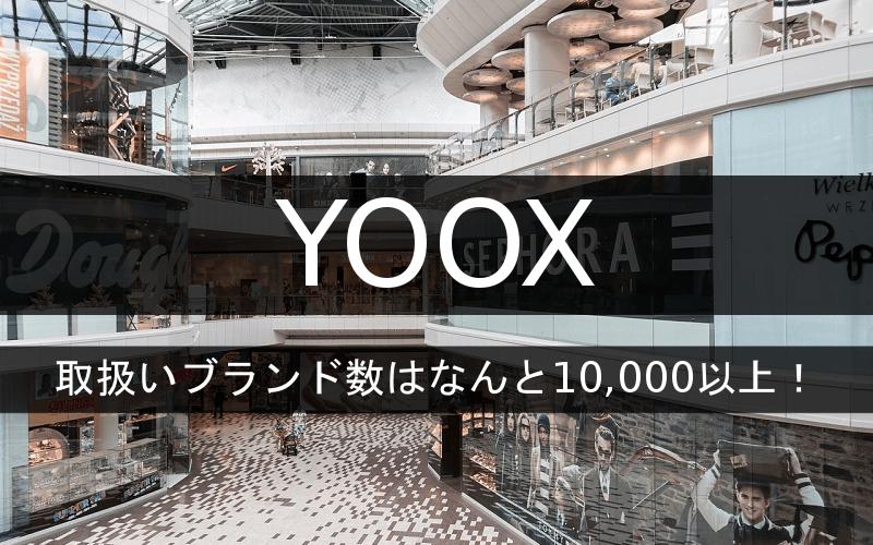 YOOXの取り扱いブランド数は10000以上