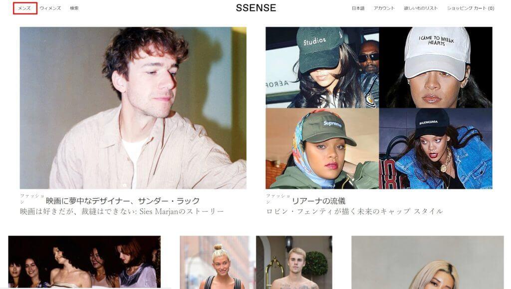 SSENSEの商品の探し方1