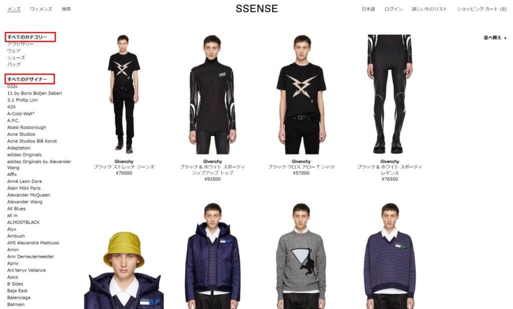 SSENSEの商品の探し方2