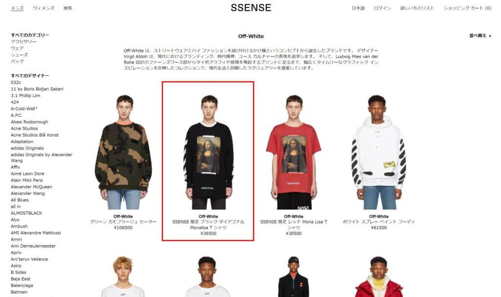 SSENSEの商品の探し方3