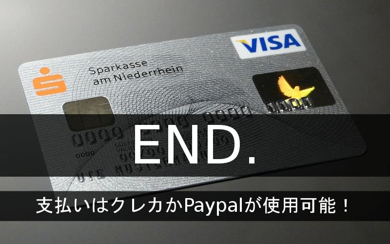 END.の支払はクレカかPaypalが使用可能