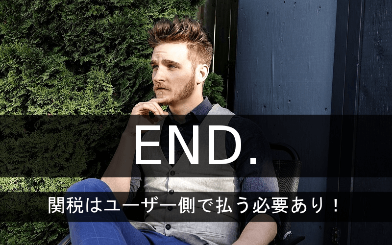END.の関税はユーザー側で払う必要あり