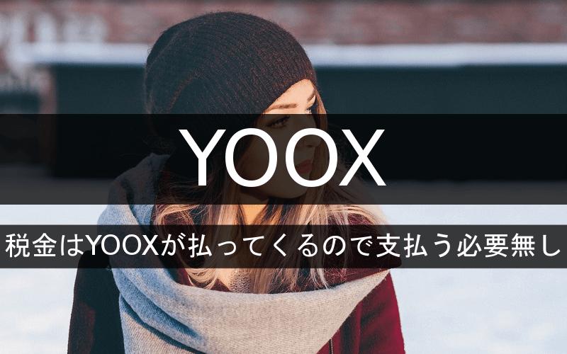 YOOXの関税はYOOX側が払ってくれるので支払う必要なし