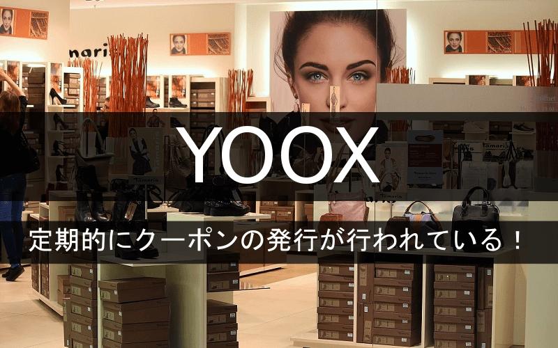 YOOXは定期的にクーポンの発行が行われている