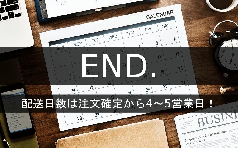 END.配送日数は注文確定から4~5営業日