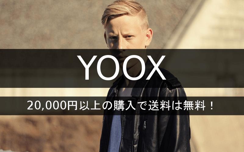 YOOXは20000円以上の購入で送料が無料