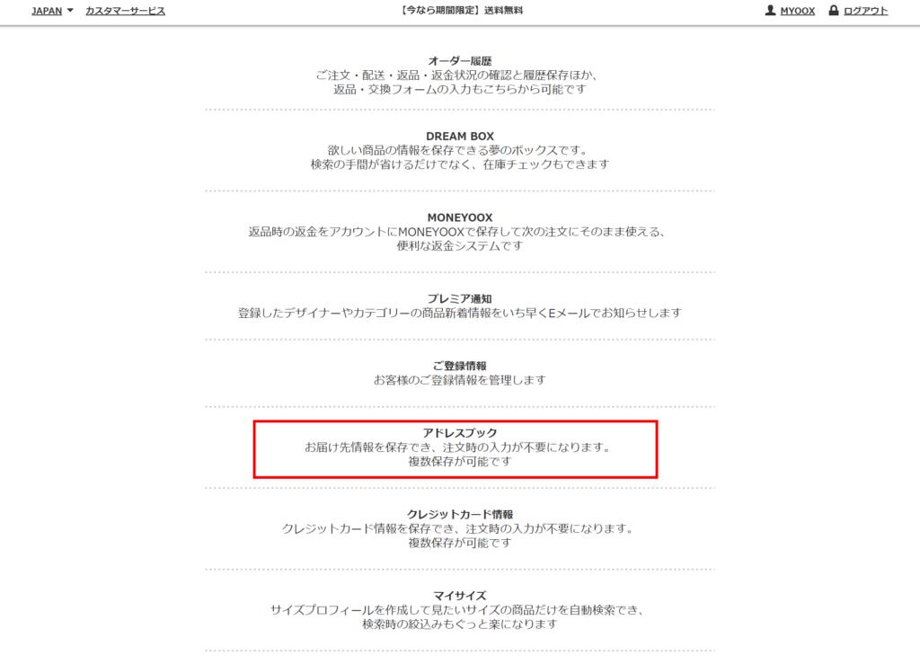 YOOXアカウント作成5
