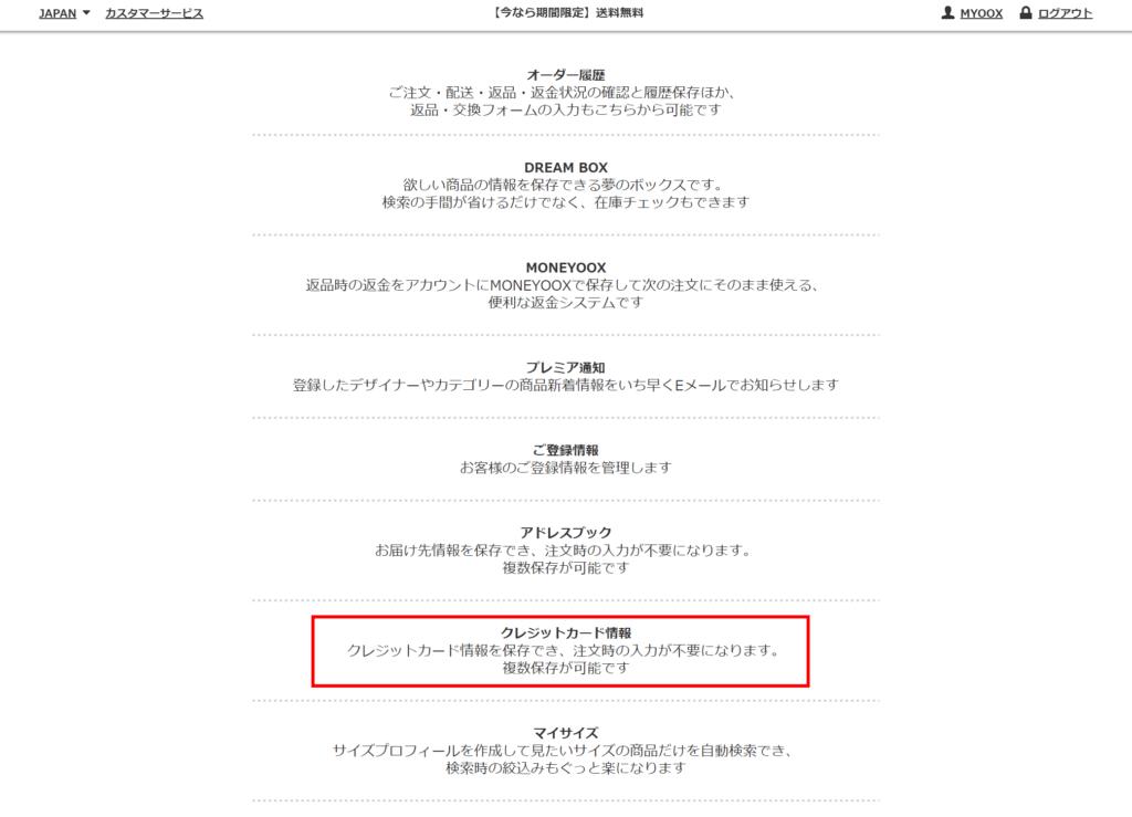 YOOXアカウント作成8
