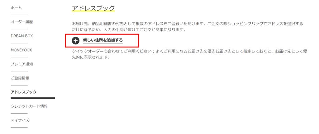 YOOXアカウント作成6