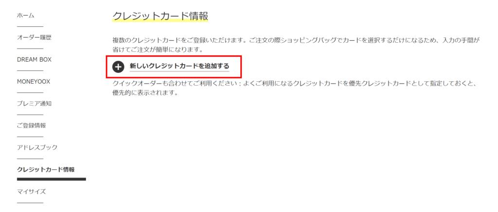 YOOXアカウント作成9