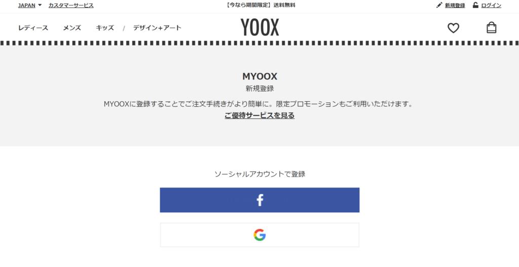YOOXアカウント作成2