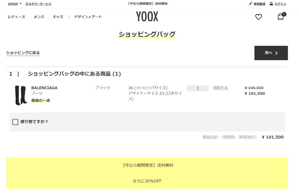 YOOX商品の買い方6
