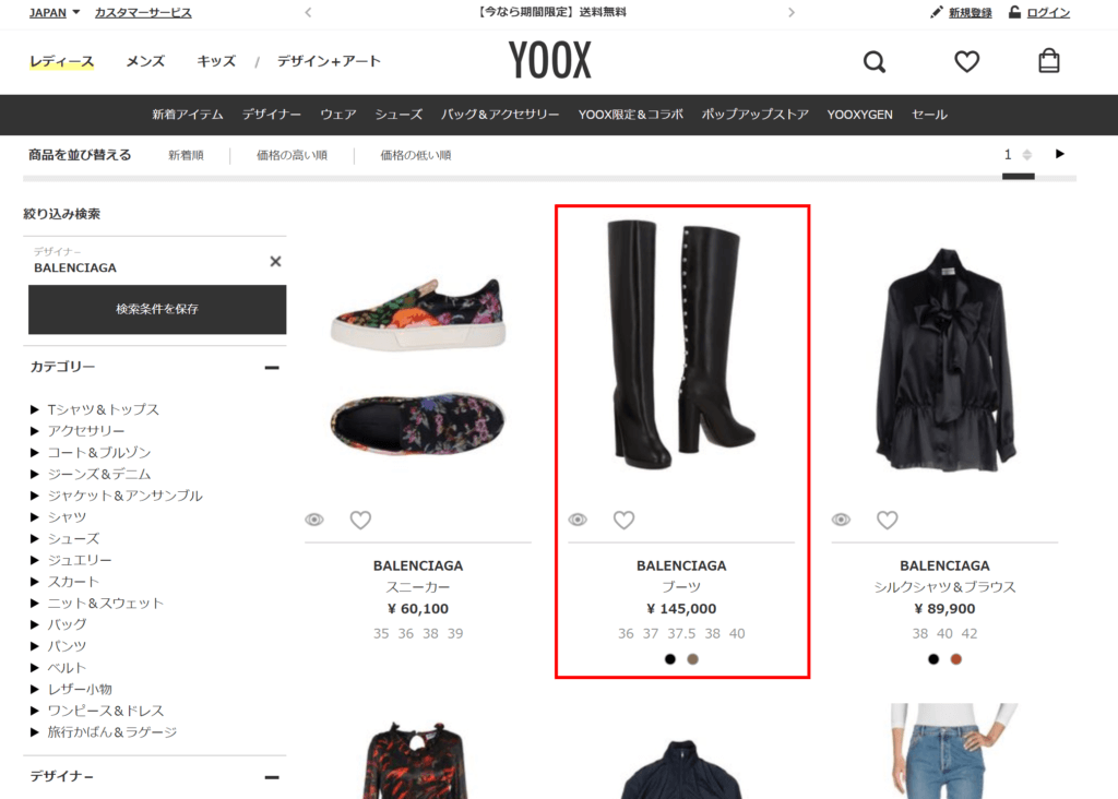 YOOX商品の買い方2