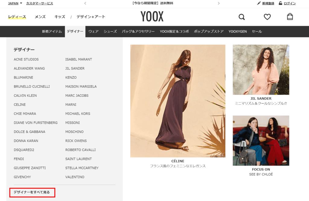 YOOX商品の買い方1