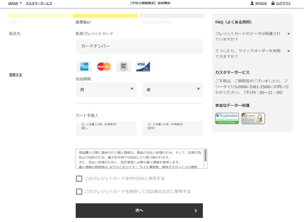 YOOX商品の買い方11