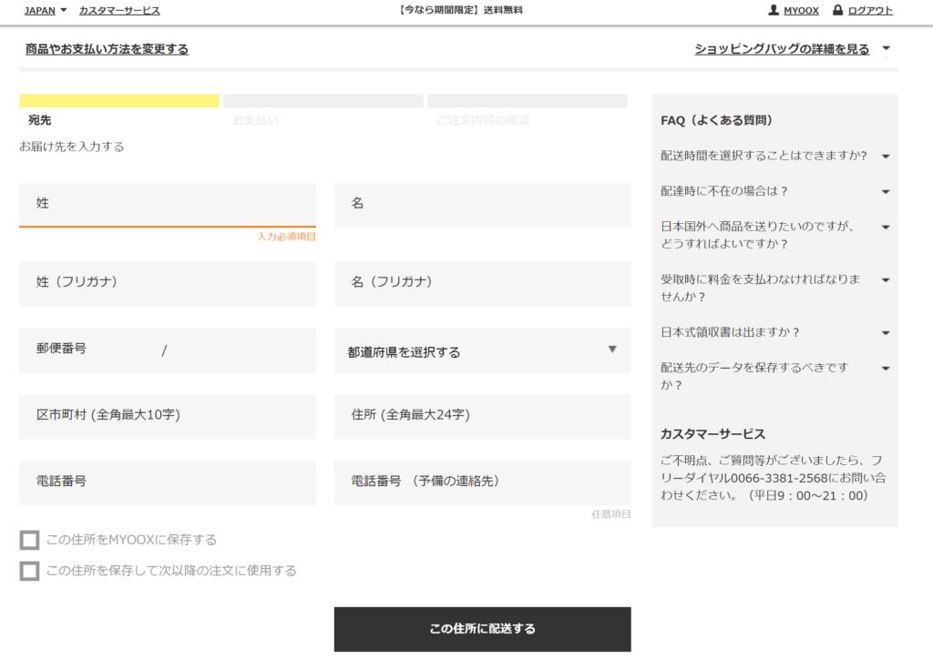 YOOX商品の買い方10