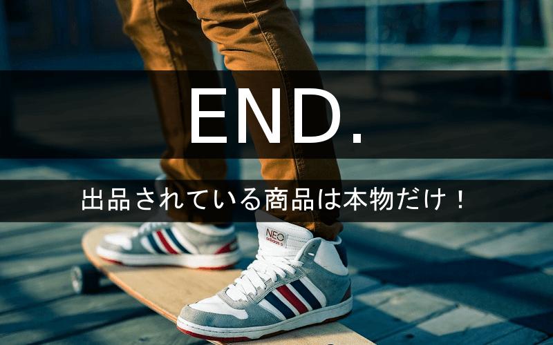 END.に出品されている商品は本物だけ