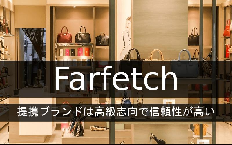 Farfetchの提携ブランドは高級志向で信頼性が高い