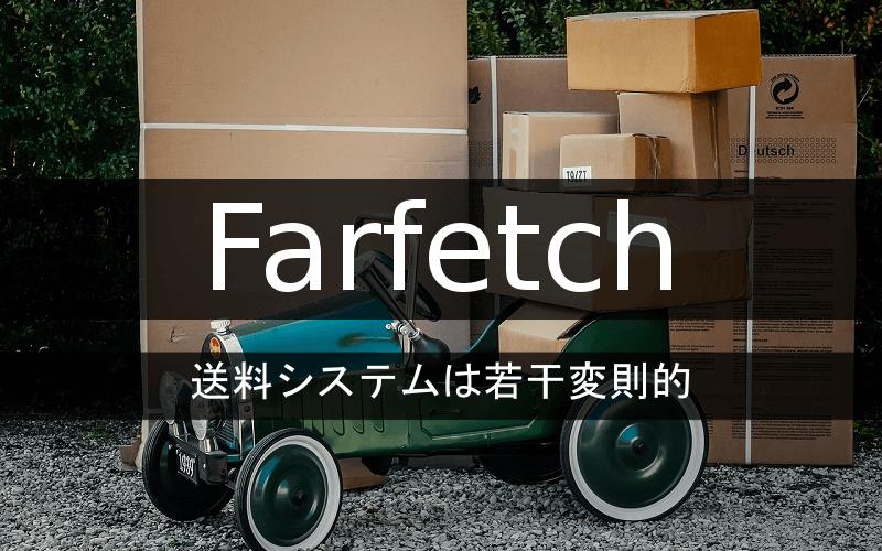 Farfetchの変則的な送料システム