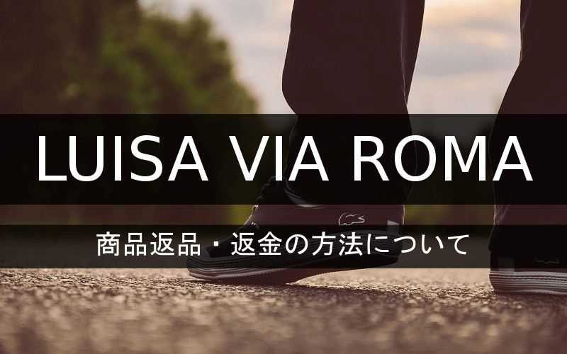 LUISA VIA ROMAの商品返品・返金の方法