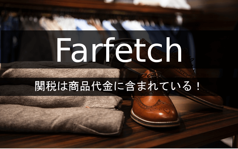 Farfetchの関税は商品代金に含まれている