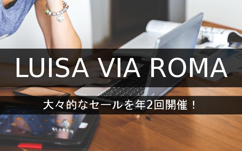 LUISA VIA ROMAは大々的なセールを年2回開催