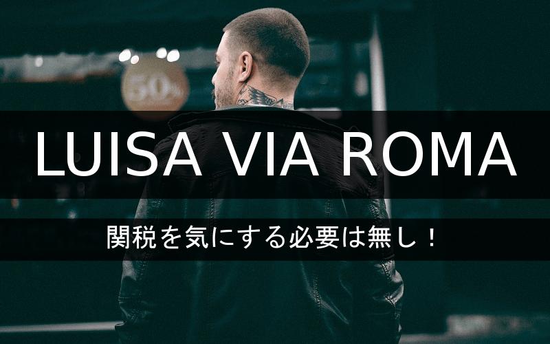 LUISA VIA ROMAは関税を気にする必要なし