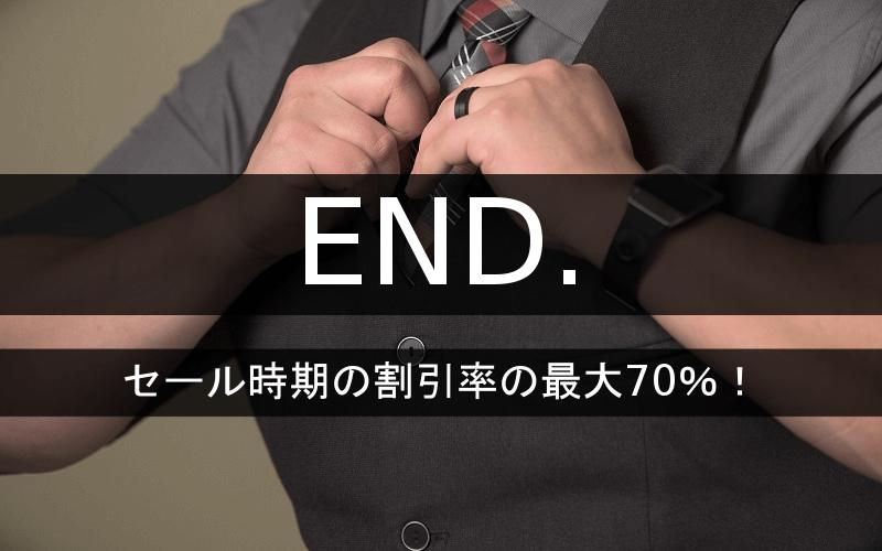 END.のセール時期の割引率は最大70%