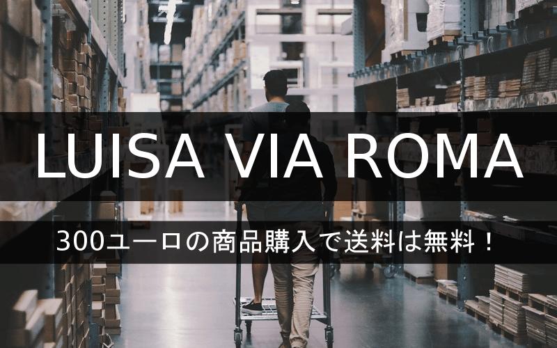 LUISA VIA ROMAは300ユーロの商品購入で送料無料