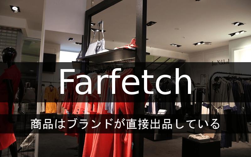 Farfetchの商品はブランドが直接出品している