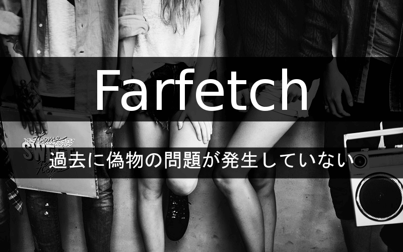 Farfetchは過去に偽物の問題が発生していない