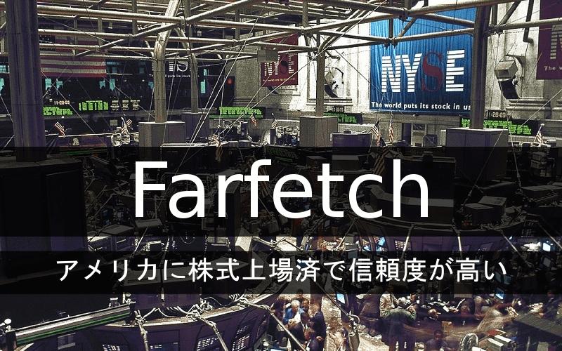 Farfetchはアメリカで株式上場を行う信頼性が高い通販サイト