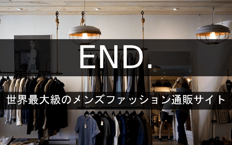 END.は世界最大級のメンズファッション通販サイト