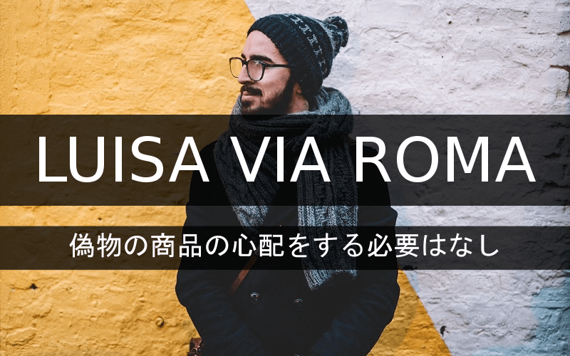 LUISA VIA ROMAは偽物の商品の心配をする必要なし