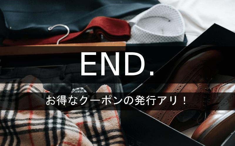 END.はお得なクーポンが発行されている