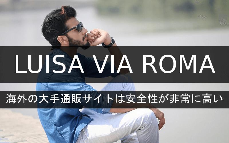 LUISA VIA ROMAは海外の大手通販サイトで安全性が高い