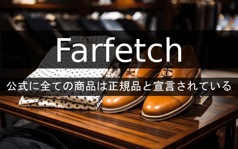 Farfetchは公式に全ての商品は正規品と宣言されている
